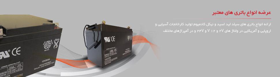 ارائه انواع باتری های سیلد لید اسید و نیکل کادمیوم تولید کارخانجات آسیایی و اروپایی و آمریکایی در ولتاژ های 2V و 12 V و 24V و در آمپراژهای مختلف