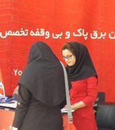 photo 2016 05 23 14 27 57 168x190 نمایشگاه تجهیزات پزشکی (ایران هلث) تهران | یو پی اس | باتری