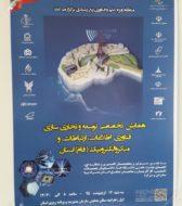 photo 2016 05 23 14 38 17 168x190 همایش تخصصی توسعه و تجاری سازی فناوری اطلاعات در تبریز | یو پی اس | باتری